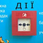 fire-detector-2117977_1920