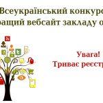 конкурс_веб-сайтів
