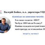 бойко1_сайт