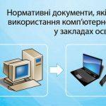 нормативка_СІ