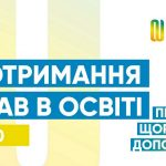 Annual report of the Education Ombudsman of Ukraine 2020_2